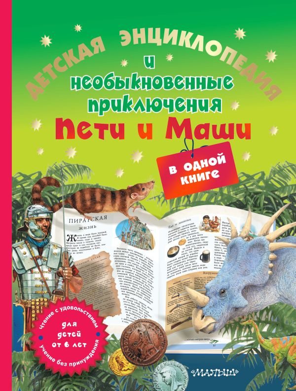Детская энциклопедия и необыкновенные приключения Пети и Маши в одной книге Кулешов А.И.