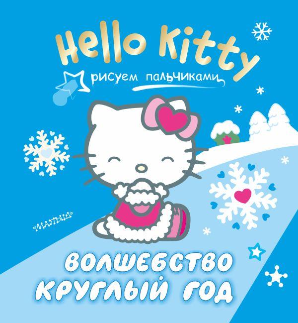 Hello Kitty. Волшебство круглый год .