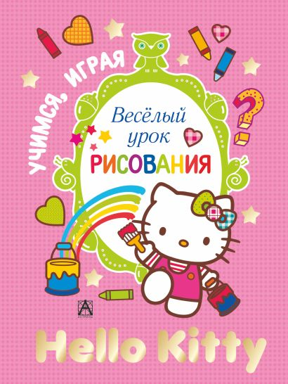 Hello Kitty. Весёлый урок рисования - фото 1