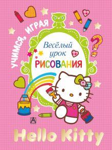 Hello Kitty. Весёлый урок рисования