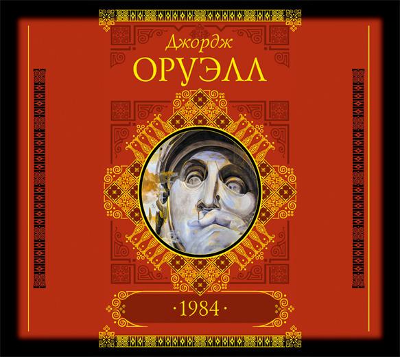 1984 (на CD диске) Оруэлл