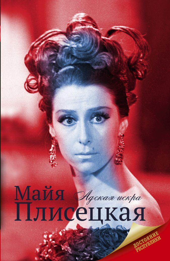 Баганова Мария - Майя Плисецкая обложка книги