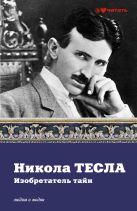 Тесла Н. - Никола Тесла' обложка книги