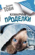 Тови Д. - Кошачьи проделки' обложка книги