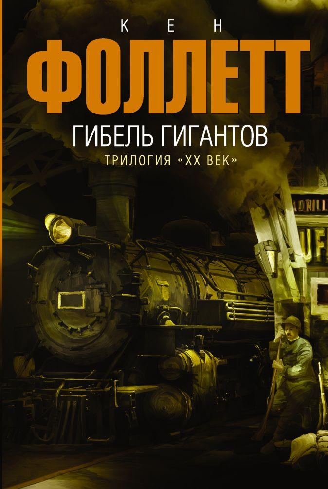 Кен Фоллетт - Гибель Гигантов обложка книги