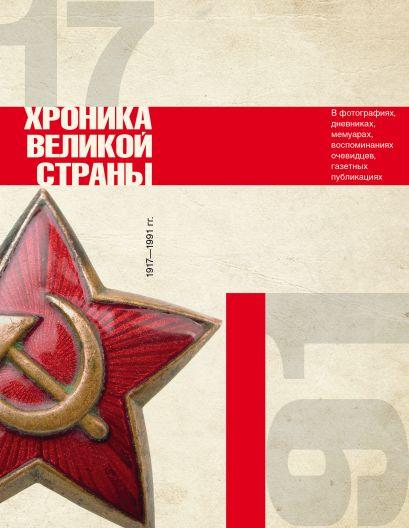 История СССР. Хроника великой страны - фото 1