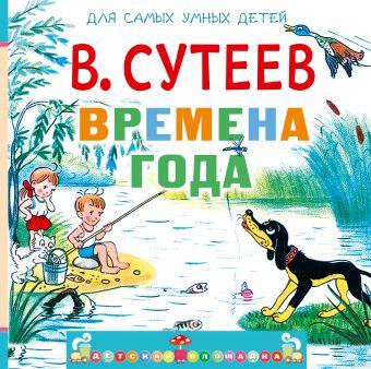 Времена года (с вопросами и заданиями) Сутеев В.Г.