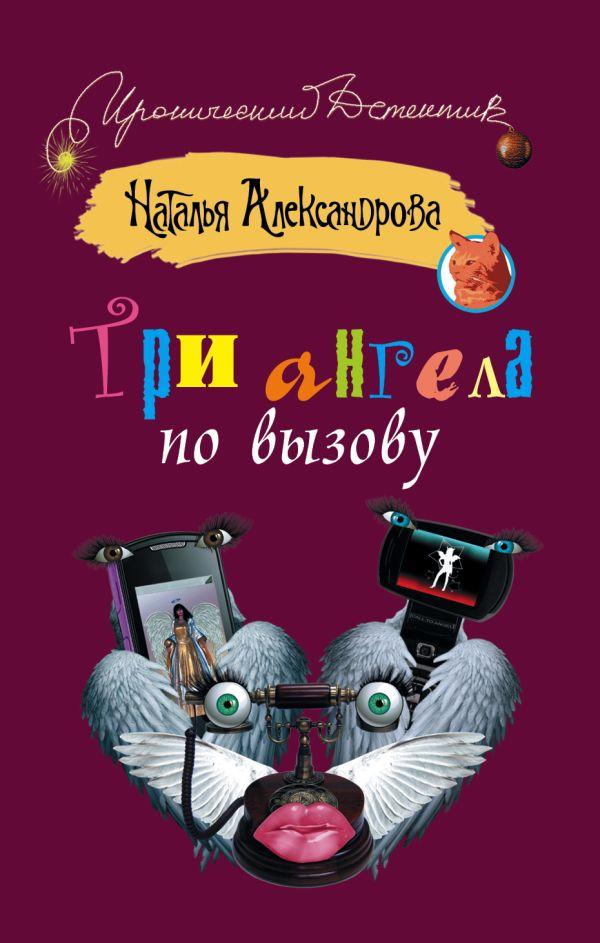 Три ангела по вызову Александрова Наталья