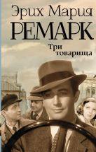Ремарк Э.М. - Три товарища' обложка книги