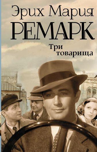Эрих Мария Ремарк - Три товарища обложка книги