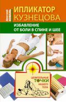 Коваль Д. - Ипликатор Кузнецова. Избавление от боли в спине и шее' обложка книги