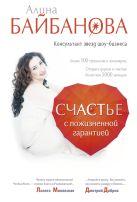 Байбанова Алина - Счастье с пожизненной гарантией' обложка книги