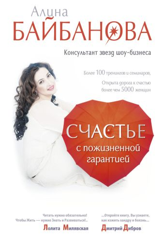 Алина Байбанова - Счастье с пожизненной гарантией обложка книги