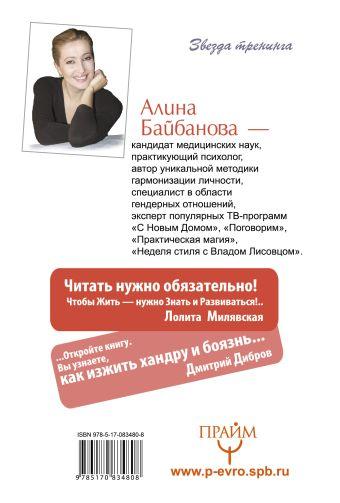 Счастье с пожизненной гарантией Алина Байбанова