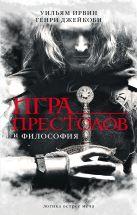 Ирвин У., Джейкоби Г. - Игра престолов и философия' обложка книги