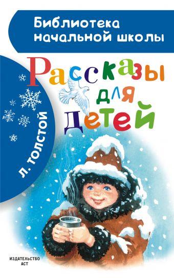 Рассказы для детей Толстой Л.Н.