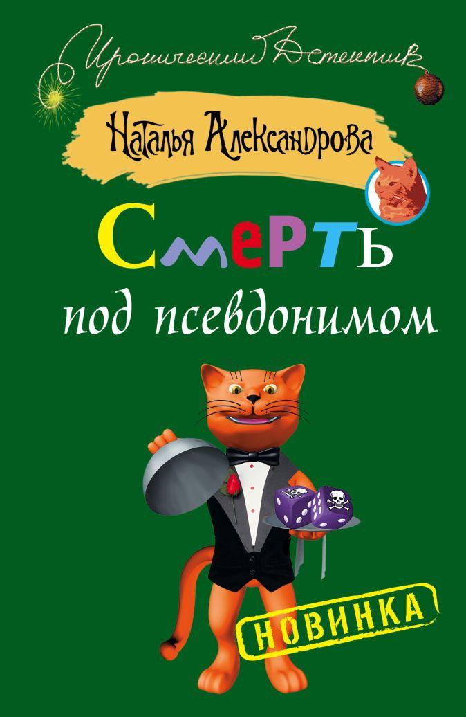 Наталья Александрова - Смерть под псевдонимом обложка книги