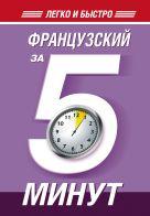 Путилина Н.В. - Французский за 5 минут!' обложка книги