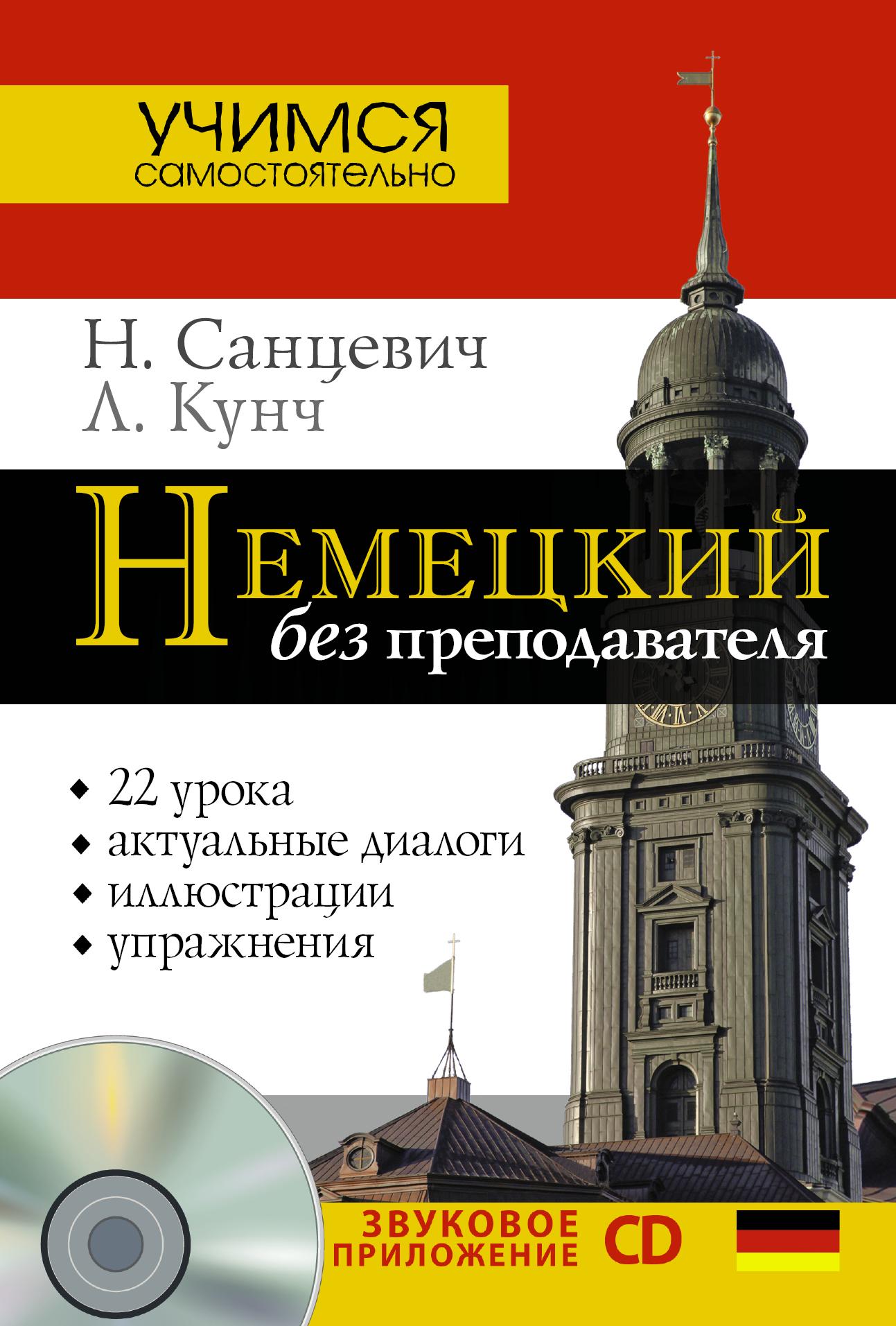 Санцевич Н.А., Кунч Л. Немецкий без преподавателя + CD книги издательство аст немецкий без преподавателя cd