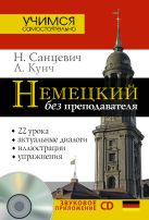 Н. Санцевич, Кунч Л. - Немецкий без преподавателя + CD' обложка книги