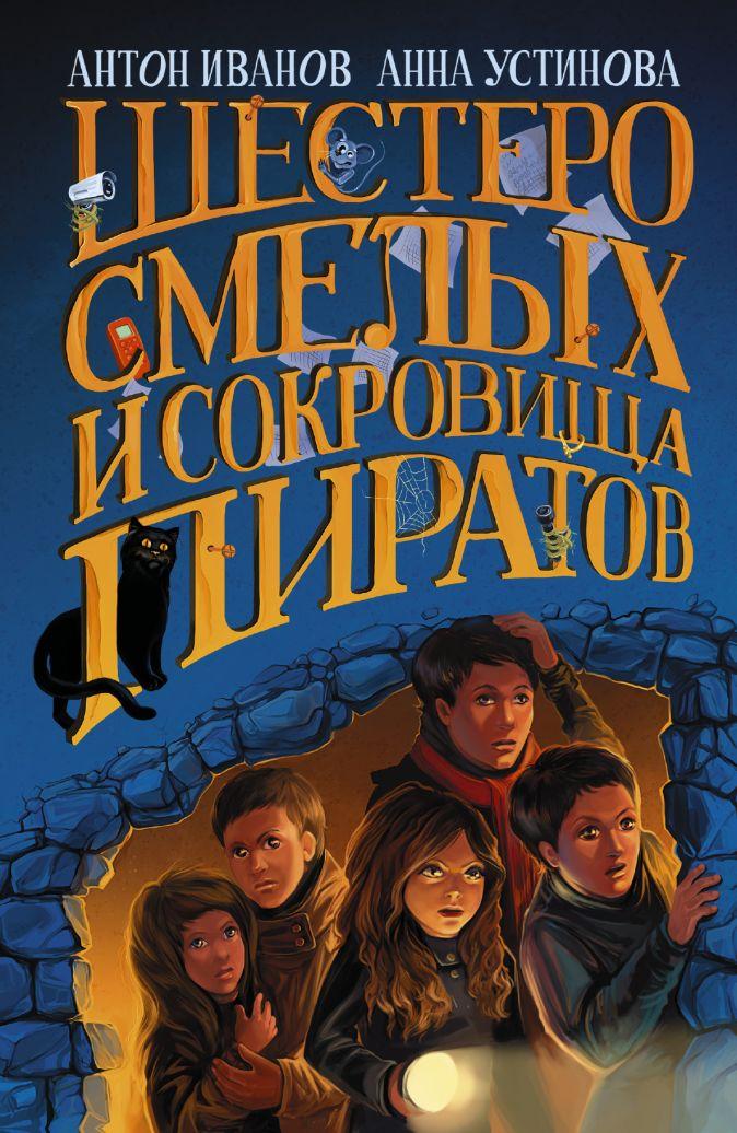 Антон Иванов, Анна Устинова - Шестеро смелых и сокровища пиратов обложка книги