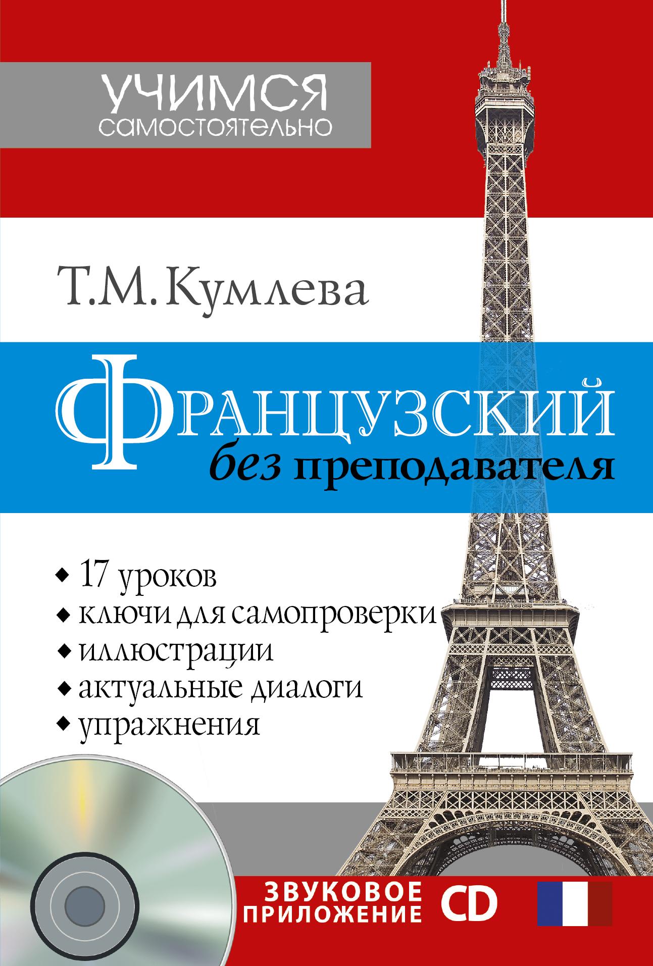 Французский без преподавателя + CD