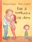 Яноух Катерина - Как я появился на свет' обложка книги