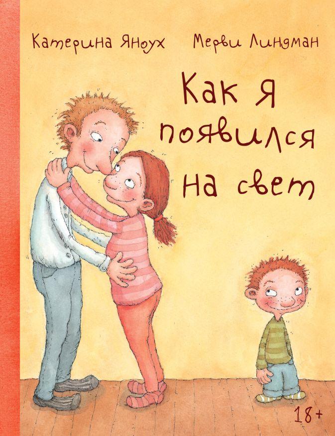 Яноух Катерина - Как я появился на свет обложка книги