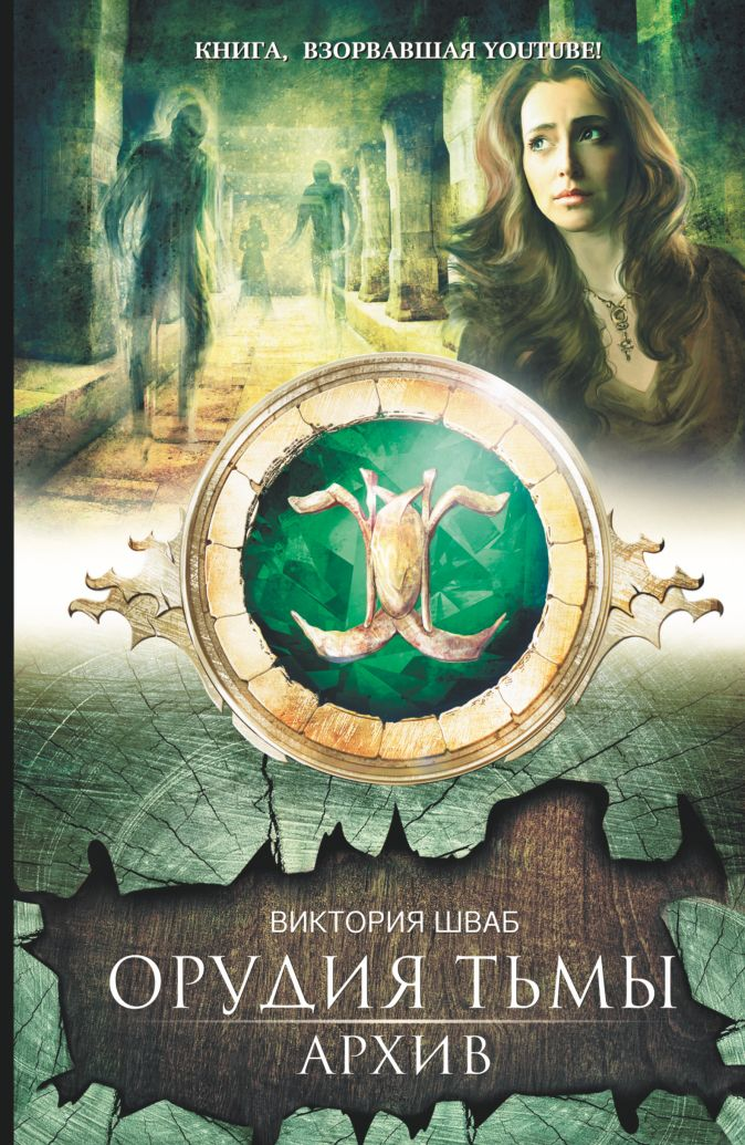 Виктория Шваб - Архив обложка книги