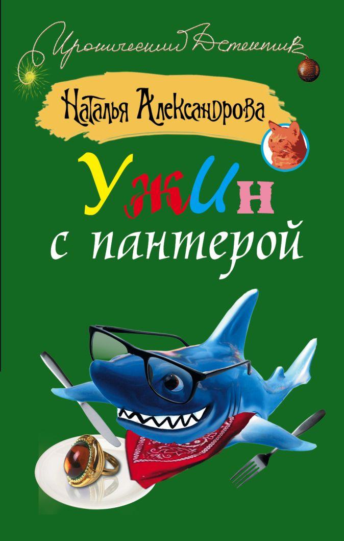 Наталья Александрова - Ужин с пантерой обложка книги