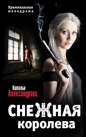 Снежная королева Александрова Наталья
