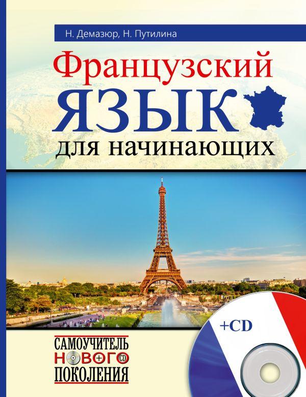 Французский язык для начинающих Демазюр Н., Путилина Н.
