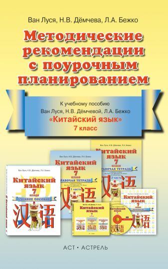Ван Луся - Китайский язык. 7 класс. Методические рекомендации с поурочным планированием обложка книги