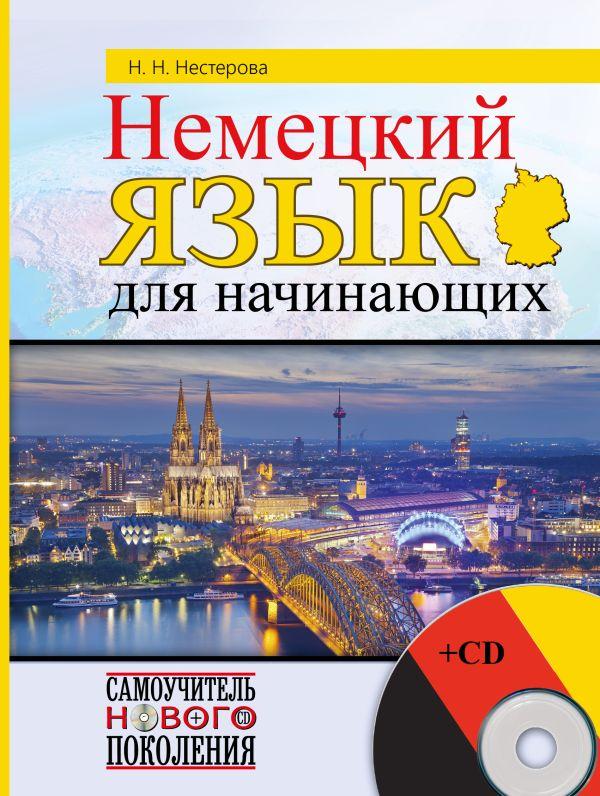 Немецкий язык для начинающих + CD Нестерова Н.Н.