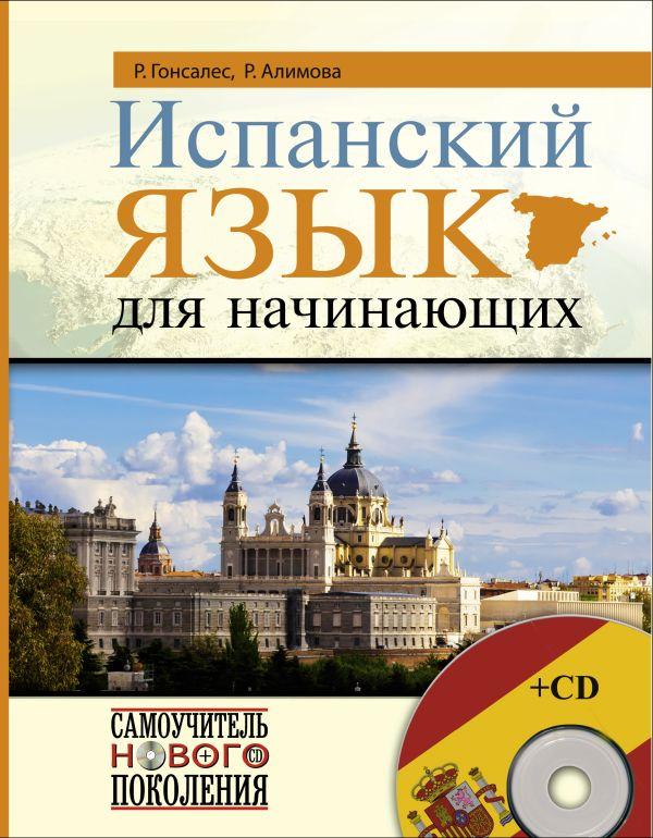 Испанский язык для начинающих + CD Гонсалес Р.А., Алимова Р.Р.