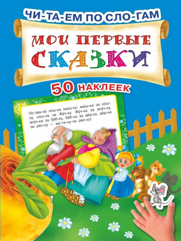 Мои первые сказки Дмитриева В.Г., Матюшкина Е.