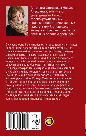 Браслет императрицы Александрова Наталья
