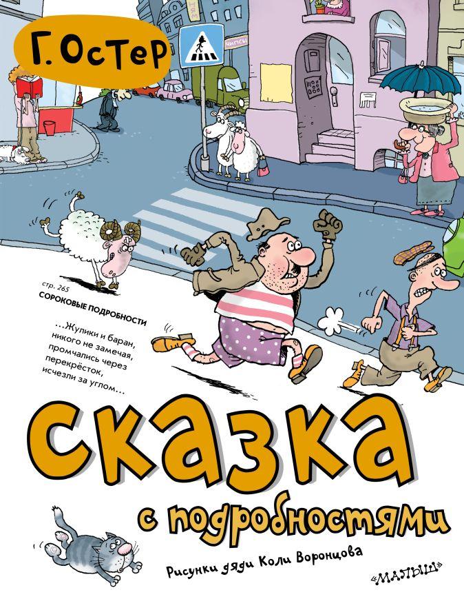 Остер Г.Б. - Сказка с подробностями+ обложка книги