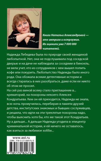 Смерть под псевдонимом Александрова Наталья