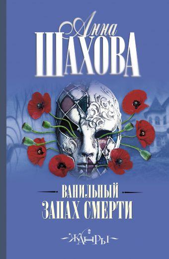 Ванильный запах смерти Анна Шахова
