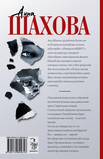 Про шакалов и волков Анна Шахова