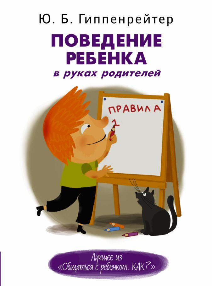 Юлия Гиппенрейтер - Поведение ребенка в руках родителей обложка книги
