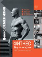 Семенихин Д.В. - Фитнес. Гид по жизни + DVD' обложка книги