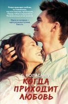 Коласанти Сьюзен - Когда приходит любовь' обложка книги