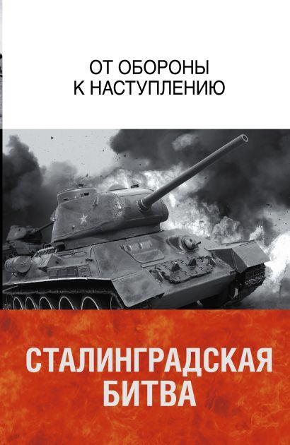 Сталинградская битва. От обороны к наступлению - фото 1