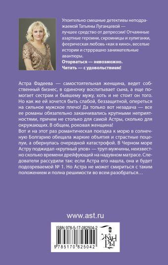 Букет дурман-травы Луганцева Т.И.