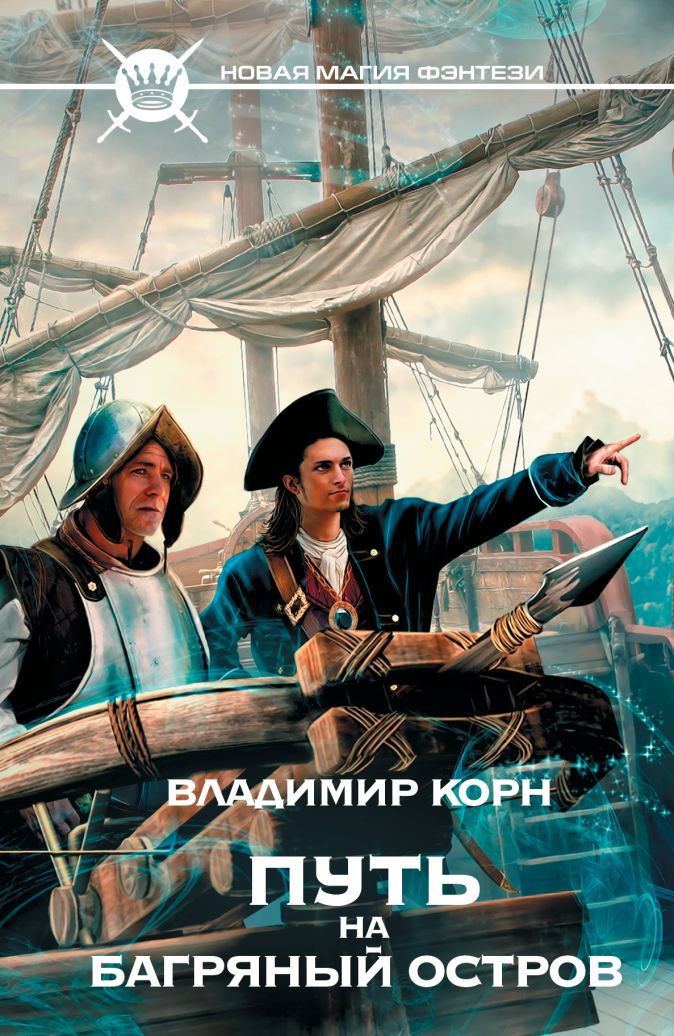 Владимир Корн - Путь на Багряный остров обложка книги