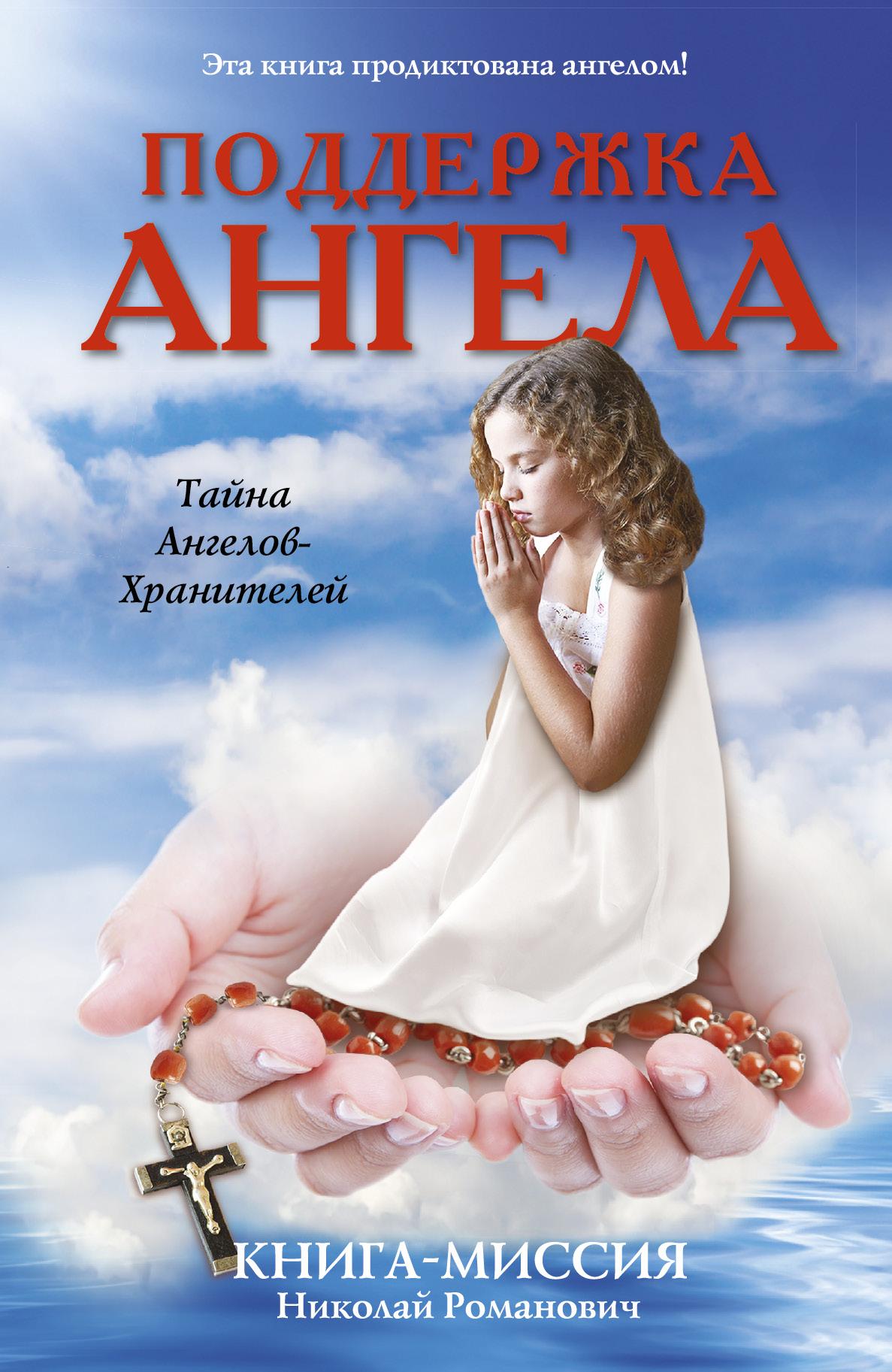 Поддержка ангела. Книга-миссия
