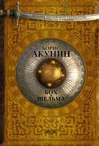 Бох и Шельма Борис Акунин