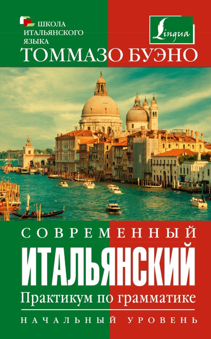Буэно Т. - Современный итальянский. Практикум по грамматике. Начальный уровень обложка книги